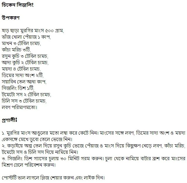 Polys kitchen collection of bangladeshi recipes untitled forumfinder